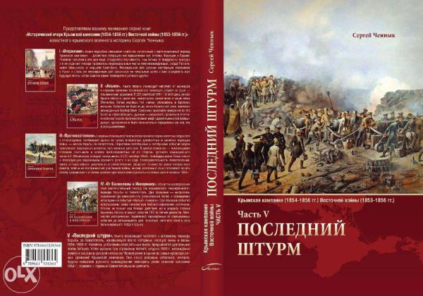 164140415_1_1000x700_posledniy-shturm-chennyk-s-krymskaya-voyna-18541856-chast-5-okonch-sevastopol