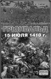 anatoliy-taras-gryunvald-15-iyulya-1410-goda