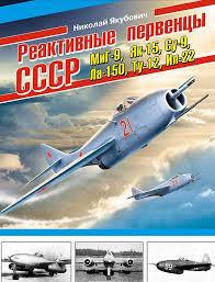 РП СССР