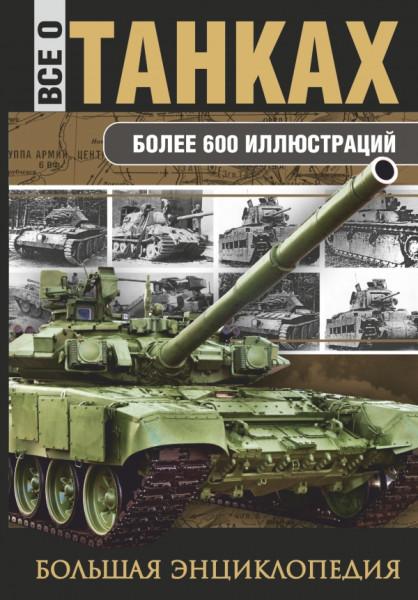 Каторин Все о танках