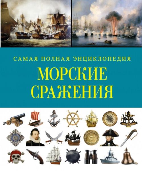 Все морские битвы