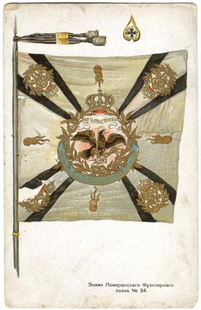 Знамя Померанского фузилерного полка №34