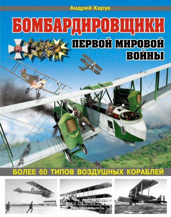 Бомбардировщики ПМВ