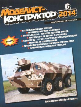 Моделист 6-2014