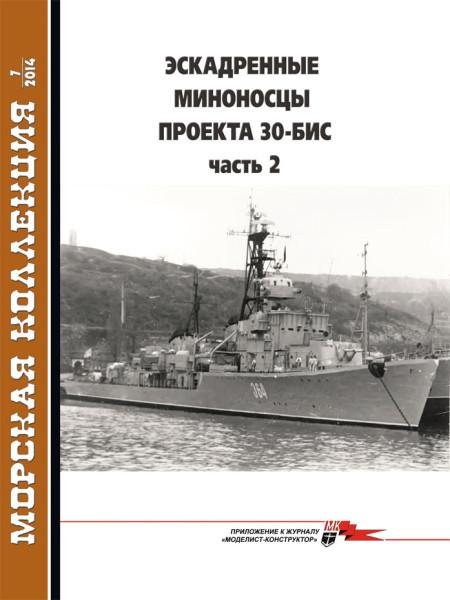 МК 7-2014