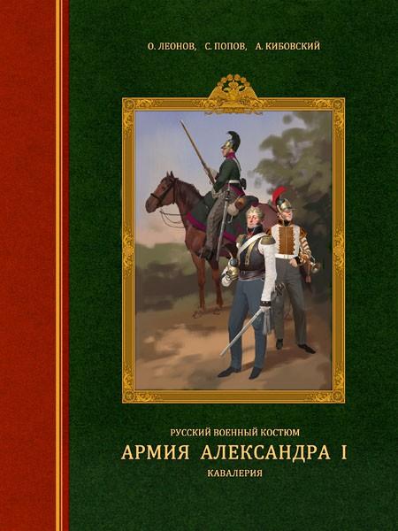 Кавалерия Александра 1