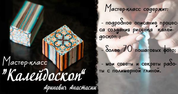 Афиша МК калейдоскоп 1
