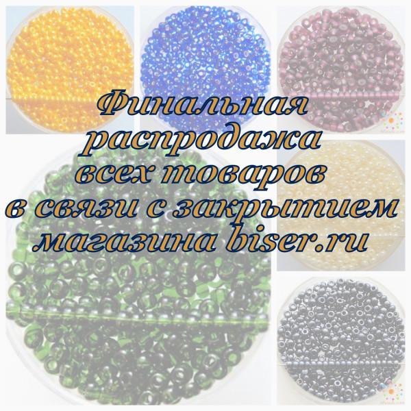 финальные скидки на biser.ru