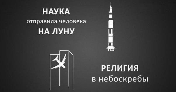Религия направила человека в небоскребы