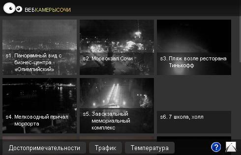 m.sochicamera.ru