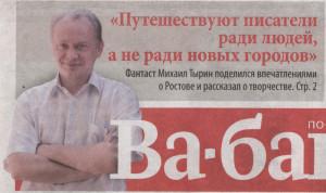 вабанк1