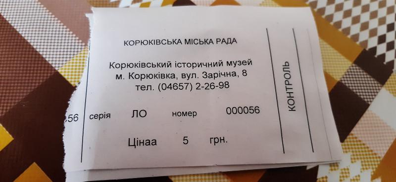 Вхід в музей коштує 6 грн, ща за 10 грн вам дозволять тут фотографувати.