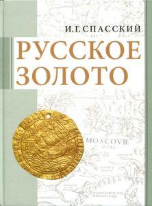 Спасский Русское золото