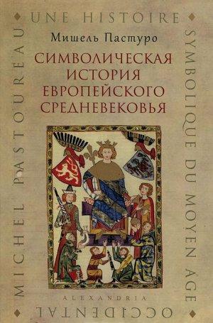 Мишель Пастуро Символическая история европейского средневековья 2