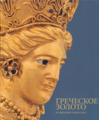 Греческое золото в собрании Эрмитажа