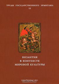 Византия в контексте мировой культуры Труды ГЭ 2010 г