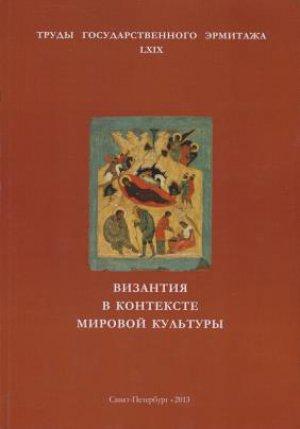Византия в контексте мировой культуры Труды ГЭ Выпуск LXIX