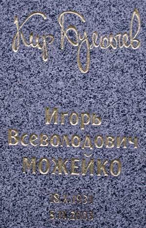 Памятник Игоря Всеволодовича