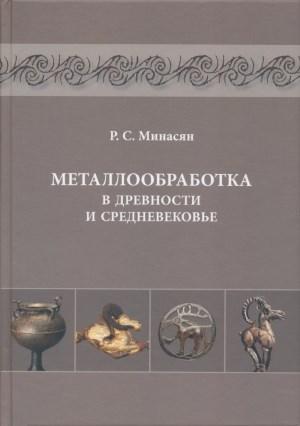 Минасян Металлообработка в древности и средневековье