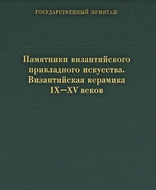 Памятники византийского прикладного искусства Византийская керамика IX-XV веков u
