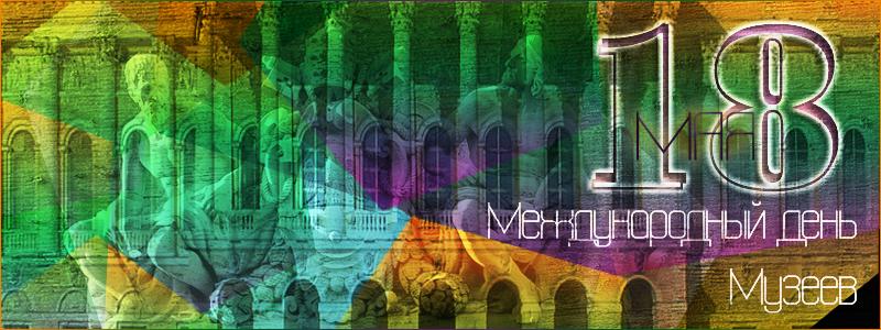 Международный день музеев 3.jpg