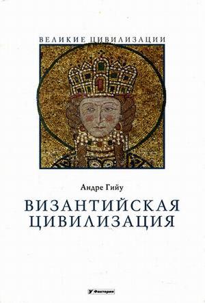 Андре Гийу Византийская цивилизация