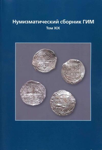 Нумизматический сборник ГИМ XIX 2