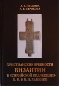 Христианские древности Византии