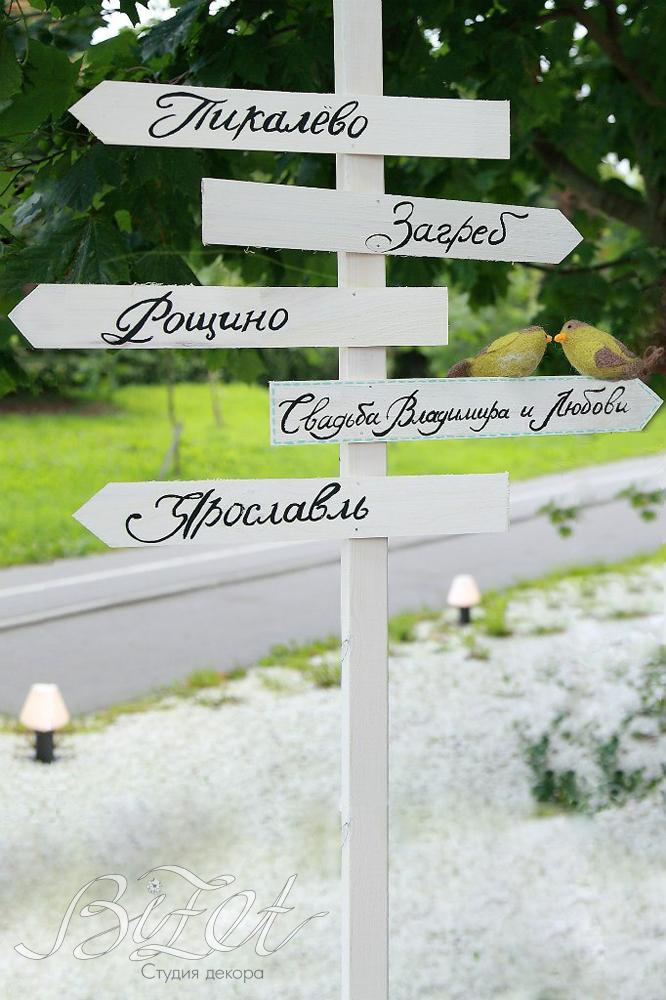 Указатель на свадьбу