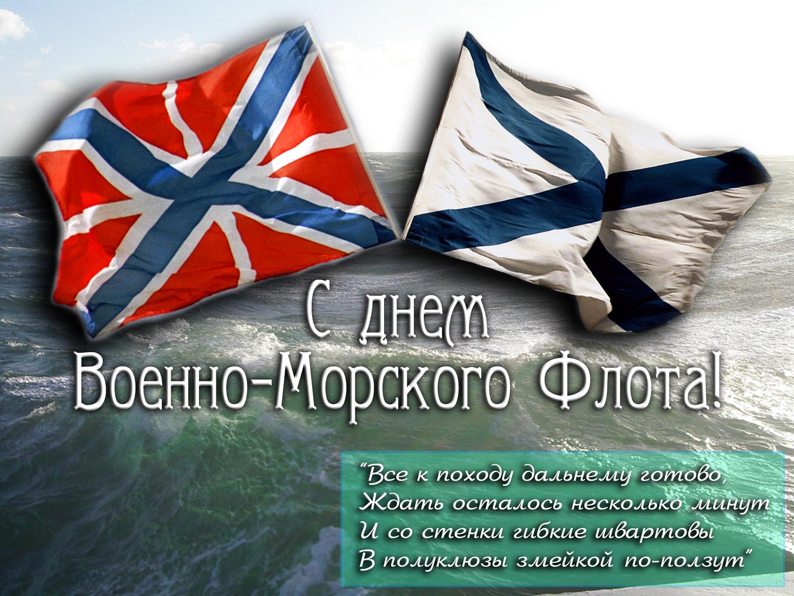 Поздравления с днем военного морского флота картинки поздравления