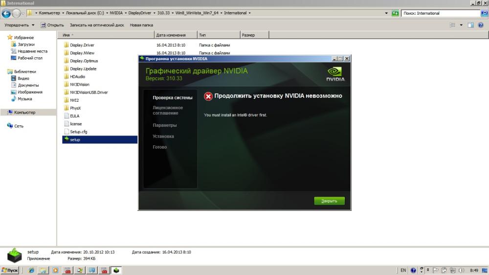 Драйвер интел для видеокарты nvidia скачать