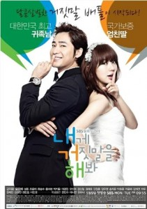 lie-to-me-korean-drama