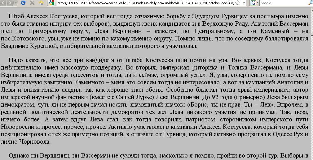 Лев Вершинин и Вассерман