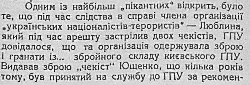 Чекист Ющенко_ЧЧ_63