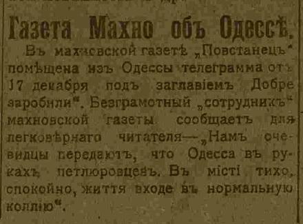 Махновская байка_Сын отечества_Одесса_1920_2 янв_4