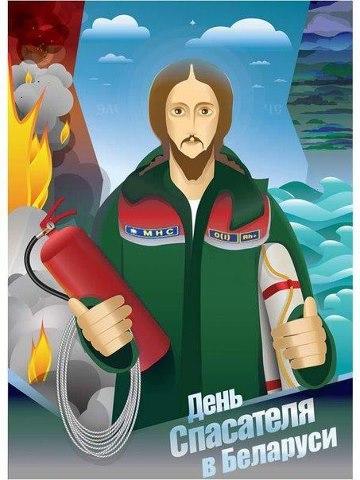 иисус спасатель