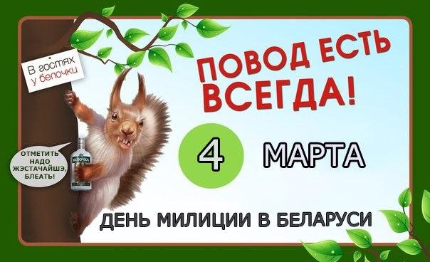 день милиции Беларусь