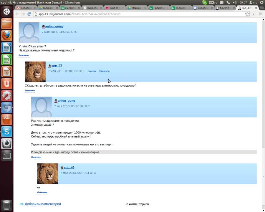 Снимок экрана от 2013-05-07 09:07:52
