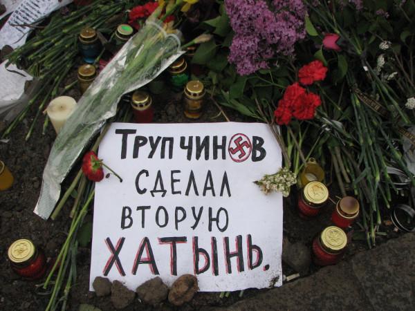 Турчинов Хатынь