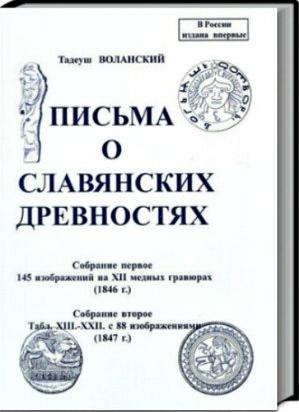 Воланский