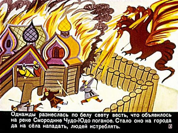 ivan-krestyanskii_syn_i_chudo-yudo_3