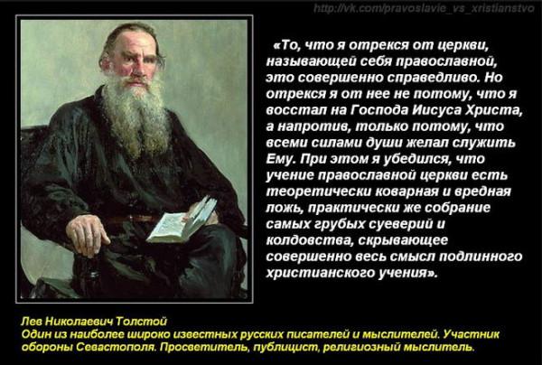 Толстой