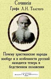 sochinenia_Tolstogo_LN