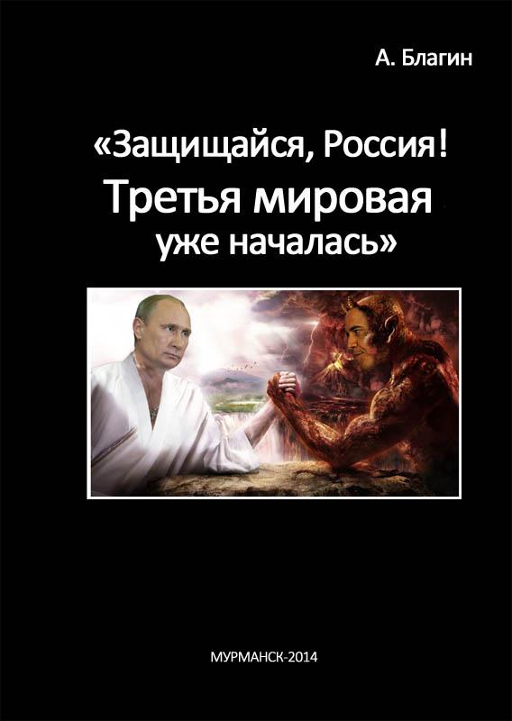 Книга Защищайся Россия