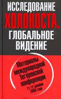 Холокост_книга