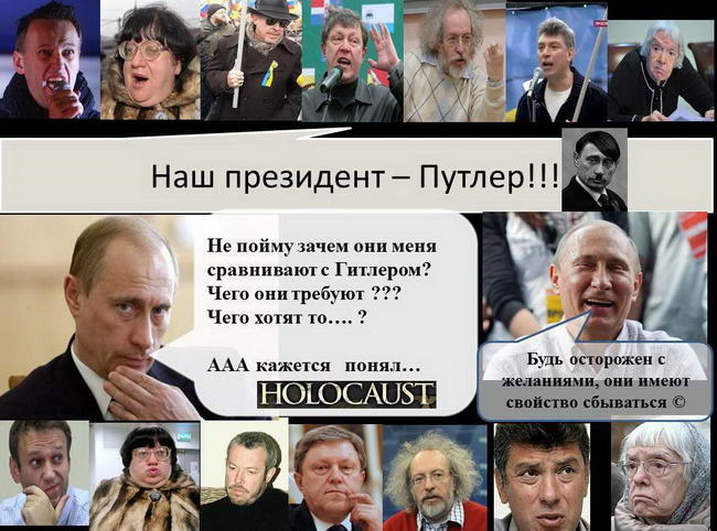 Путин холокост2
