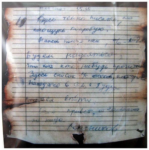 1226796900_zapiska-dmitrija-kolesnikova-morjaka-s-podvodnojj
