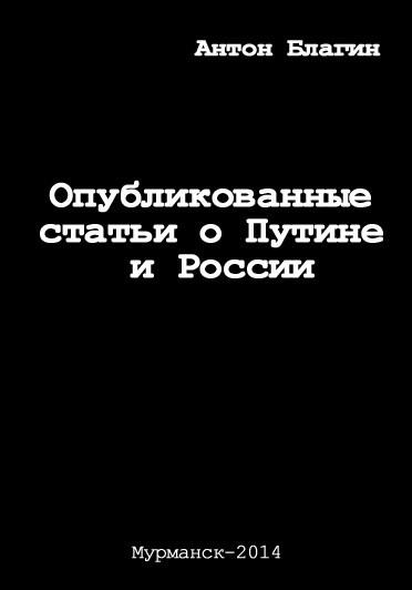 статьи о Путине