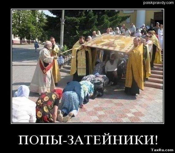 religion-raby_20dolzny_20znat_20svoe_20mesto