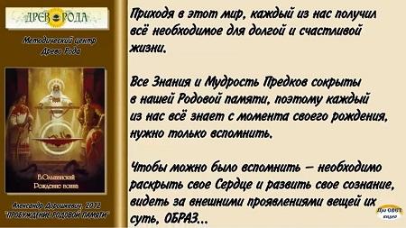 rod_pamiat2